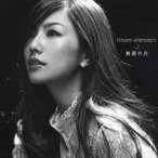 島谷ひとみ/真昼の月 【CD】