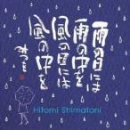 島谷ひとみ×相田みつを/[雨の日には 雨の中を 風の日には 風の中を] 【CD】