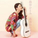 島谷ひとみ/真夜中のギター 【CD】