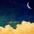 (V.A.)/Dramatic Tunes 【CD】