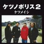 ケツメイシ/ケツノポリス2 【CD】