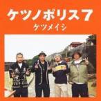 ケツメイシ/ケツノポリス7 【CD】