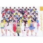SKE48/この日のチャイムを忘れない 【CD+DVD】