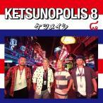ケツメイシ/KETSUNOPOLIS 8 【CD】