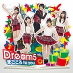 Dream5/まごころ to you《ライブ映像盤》 【CD+DVD】