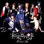 和楽器バンド/ボカロ三昧 【CD】