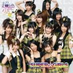 SUPER☆GiRLS/超絶少女 【CD+DVD】