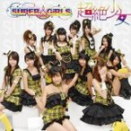 SUPER☆GiRLS/超絶少女 【CD】