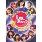 SUPER☆GiRLS生誕2周年記念SP & アイドルストリートカーニバル2012 【DVD】