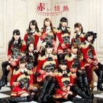 SUPER☆GiRLS/赤い情熱 (初回限定) 【CD】