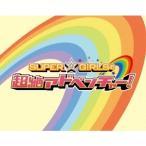 SUPER☆GiRLSの超絶アドベンチャー! 【Blu-ray】