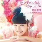 前島亜美 from SUPER☆GiRLS/センチメンタル・ジャーニー 【CD+DVD】