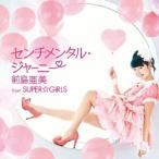 前島亜美 from SUPER☆GiRLS/センチメンタル・ジャーニー 【CD】