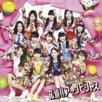SUPER☆GiRLS/花道!!ア〜ンビシャス 【CD+Blu-ray】