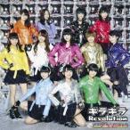 SUPER☆GiRLS/ギラギラRevolution《通常盤》 【CD+Blu-ray】