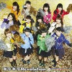 SUPER☆GiRLS/ギラギラRevolution《数量限定盤》 (初回限定) 【CD】