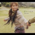 倖田來未/恋のつぼみ 【CD+DVD】
