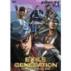 EXILE GENERATION SEASON1 SPECIAL BOX (初回限定) 【