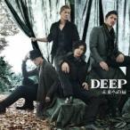 DEEP/未来への扉 【CD】