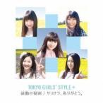 東京女子流/鼓動の秘密/サヨナラ、ありがとう。 【CD+DVD】