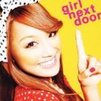 girl next door/ダダパラ!! 【CD+DVD】