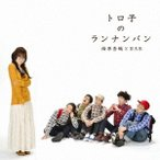 福原香織とRAB/トロ子のランナンバン 【CD+DVD】