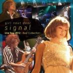 girl next door/signal 【CD+DVD】