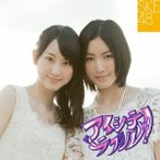 SKE48/アイシテラブル!《TYPE-A》 【CD+DVD】