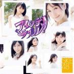 SKE48/アイシテラブル!《TYPE-C》 【CD+DVD】
