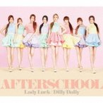 AFTERSCHOOL/Lady Luck/Dilly Dally 【CD+DVD】