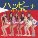 ハッピーナ/オチョオチョ 【CD+DVD】