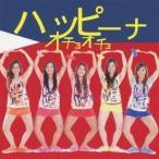ハッピーナ/オチョオチョ 【CD】