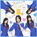 SKE48/キスだって左利き《Type-A》 【CD+DVD】