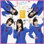 SKE48/キスだって左利き《Type-B》 【CD+DVD】