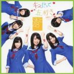 SKE48/キスだって左利き《Type-C》 【CD+DVD】