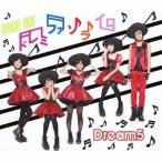 Dream5/COME ON!/ドレミファソライロ 【CD】