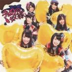 SKE48/チョコの奴隷《Type-C》 (初回限定) 【CD+DVD】