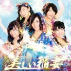 SKE48/美しい稲妻《Type-A》 (初回限定) 【CD+DVD】