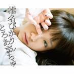 椎名ぴかりん/とろあまちゅ 【CD】