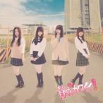 SKE48/賛成カワイイ!《通常盤/Type-A》 【CD+DVD】