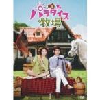パラダイス牧場 完全版 DVD BOX I 【DVD】