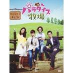 パラダイス牧場 完全版 DVD BOX II 【DVD】