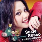 スージー・ロッソ/オレはいつか花になる《通常盤》 【CD】