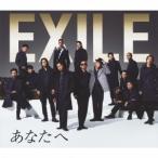 EXILE/あなたへ/Ooo Baby (初回限定) 【CD+DVD】