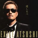 EXILE ATSUSHI/道しるべ 【CD+DVD】