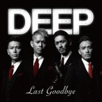 DEEP/ラスト・グッバイ 【CD】