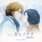 (V.A.)/アニメ 冬のソナタ メモリアル アルバム 【CD+DVD】