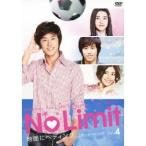 No Limit 〜地面にヘディング〜 スタンダードDVD Vol.4 【DVD】