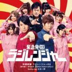 特撮戦隊 ラジレンジャーRX feat.水木一郎/緊急発信!ラジレンジャー 【CD+DVD】