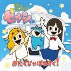 ゼウシくん(花澤香菜)/おにくじゃぽねすく! 【CD】